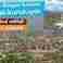 Geyve'ye Rüzgar Enerjisi Santralı Kuruluyor. ÇED Süreci Başladı